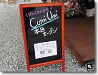 2019年10月25日 さぬき市津田町 CumiUmi オープン の写真