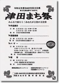 令和元年度さぬき市民文化祭「津田まち祭」のチラシの画像