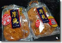 2019年11月18日 mitz好みの厚焼きしょうゆ煎餅 の写真