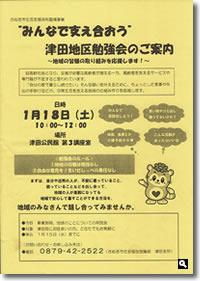 2020年1月17日 津田地区勉強会のご案内チラシ の画像