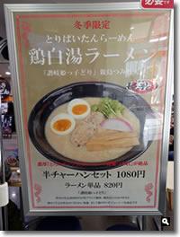 2020年1月26日 津田の松原サービスエリア上り 鶏白湯ラーメンチラシ の写真
