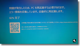 Windows 10「ATTEMPTED_WRITE_TO_READONLY_MEMORY」の画像