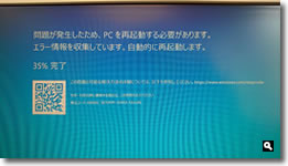 Windows 10「KERNEL SECURITY CHECK FAILURE」の画像