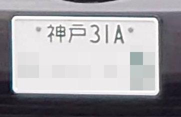 2020年3月27日 津田のマルナカ駐車場で見かけたアルファベットナンバー の写真