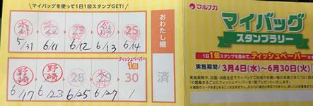 2020年6月29日 津田のマルナカ mitzのマイバッグスタンプラリー あと一個 の写真