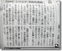 2020年7月19日 四国新聞「北極圏の高温 温暖化原因」 の写真