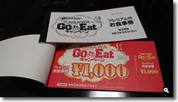 2020年11月10日 GoToEat プレミアム付きお食事券 の写真