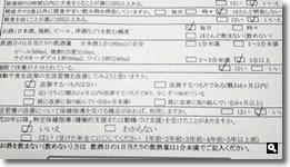 2021年1月6日 mitzの健康診断問診票 の写真