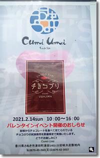 2021年2月14日 「Cumi Umi」バレンタインイベント開催のお知らせ の写真