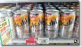 2021年4月9日 津田町セブンイレブン アサヒの「生ジョッキ缶」 の写真