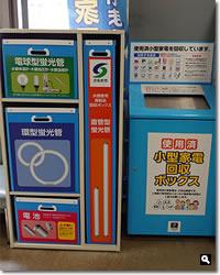 2021年4月12日 さぬき市津田出張所 蛍光管・電池・小型家電回収ボックスの写真