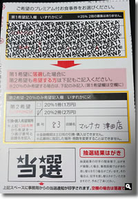 2021年4月19日 香川県 GoToEatキャンペーン 当選通知 の写真