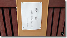 2021年5月8日 津田石清水神社・賀茂神社 春祭 案内の写真