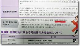 2021年9月15日 香川県さぬき市 新型コロナウィルス ワクチンを受けた日の注意点 の写真