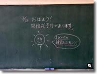 さぬき市鶴羽小学校お別れ見学会 3/23は閉校式予行があります の写真