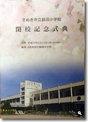 さぬき市立鶴羽小学校 閉校記念式典プログラム