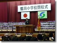 さぬき市立鶴羽小学校 閉校記念式典 大山市長の挨拶