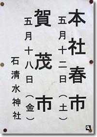 2012年 津田石清水八幡宮 春市の案内の写真