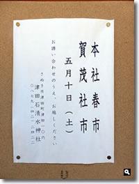 2014年5月10日津田神社春市・賀茂神社市案内の写真