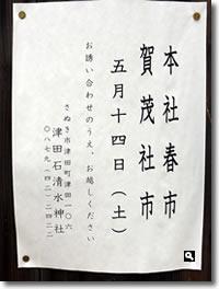 2016年5月14日津田神社春市・賀茂神社市案内の写真