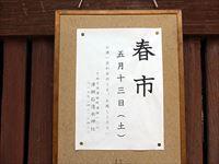2017年5月13日(土)津田石清水神社春市案内の写真