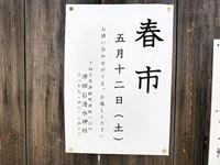 2018年5月12日(土)津田石清水神社春市案内の写真