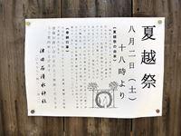 2014年 津田石清水神社 夏越祭の案内の写真
