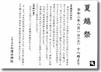 2020年6月28日 令和二年 さぬき津田石清水神社 夏越祭のチラシ の写真