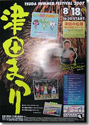 平成19年津田まつりの案内の写真