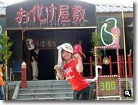津田まつり2010のプチミュージカルのお化け屋敷の写真